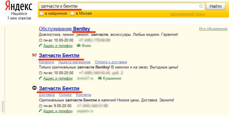 Контекстная реклама для сайта ucoz реклама и продвижение товаров в интернете